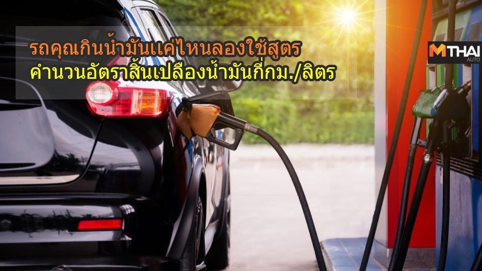 รถคุณกินน้ำมันเเค่ไหน ลองใช้สูตรคำนวนอัตราสิ้นเปลืองน้ำมันกี่กม./ลิตร