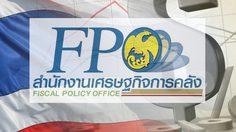 รายงานประมาณการ เศรษฐกิจไทย ปี 2561