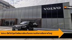 Volvo เปิดโชว์รูมสไตล์สแกนดิเนเวียนขนานแท้กลางเมืองหาดใหญ่