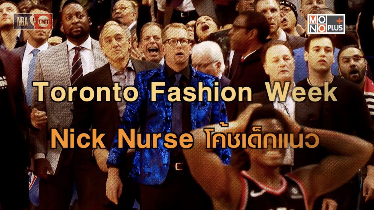 Toronto Fashion Week nick nurse โค้ชเด็กแนว