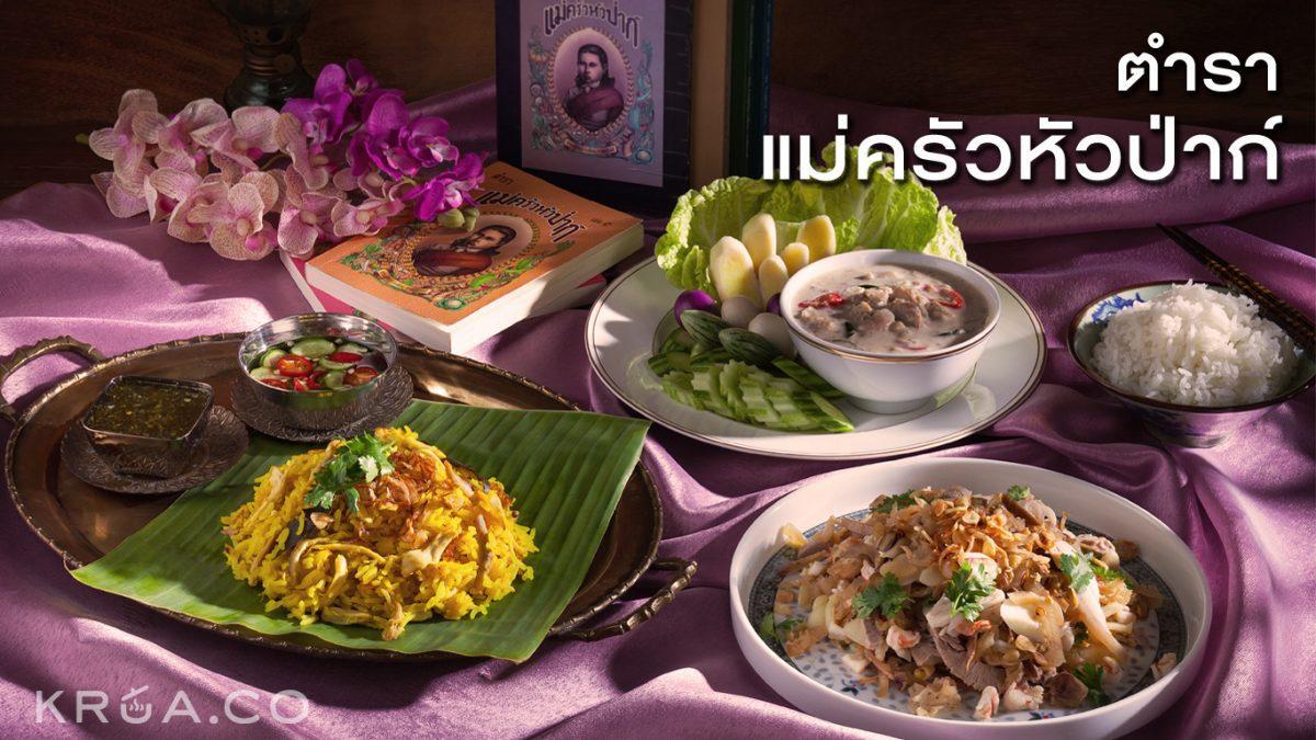 ตำราแม่ครัวหัวป่าก์ เมนูนานาชาติเล่มแรกของไทย
