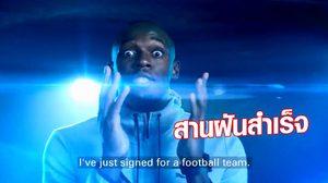 สปีด 99! โบลต์ ประกาศเซ็นสัญญากับทีมฟุตบอลผ่านไอจีตัวเอง