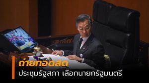 ถ่ายทอดสดประชุมรัฐสภา เลือกนายกรัฐมนตรี 2562