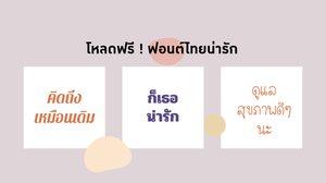โหลดฟรี ฟอนต์ไทยวัยรุ่น ตัวหนังสือลายมือน่ารักๆ - Font