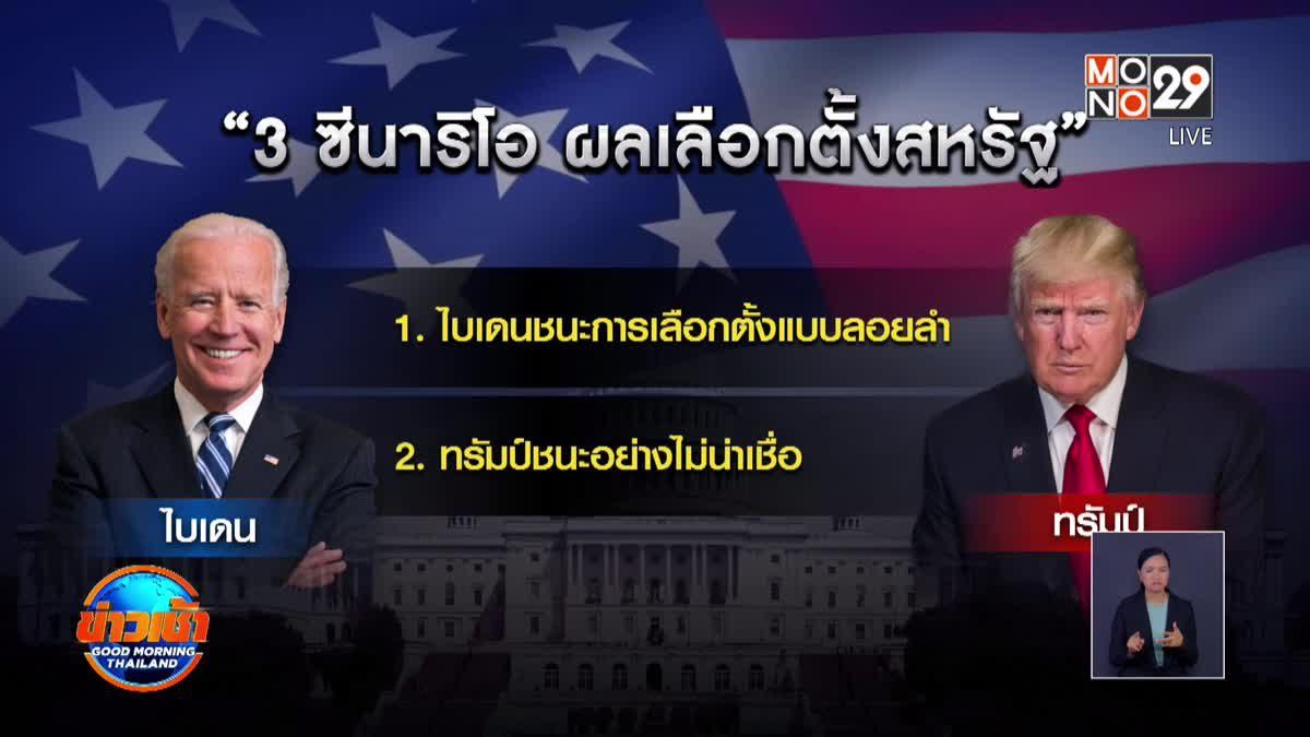 3 ซีนาริโอ ผลเลือกตั้งประธานาธิบดีสหรัฐฯ