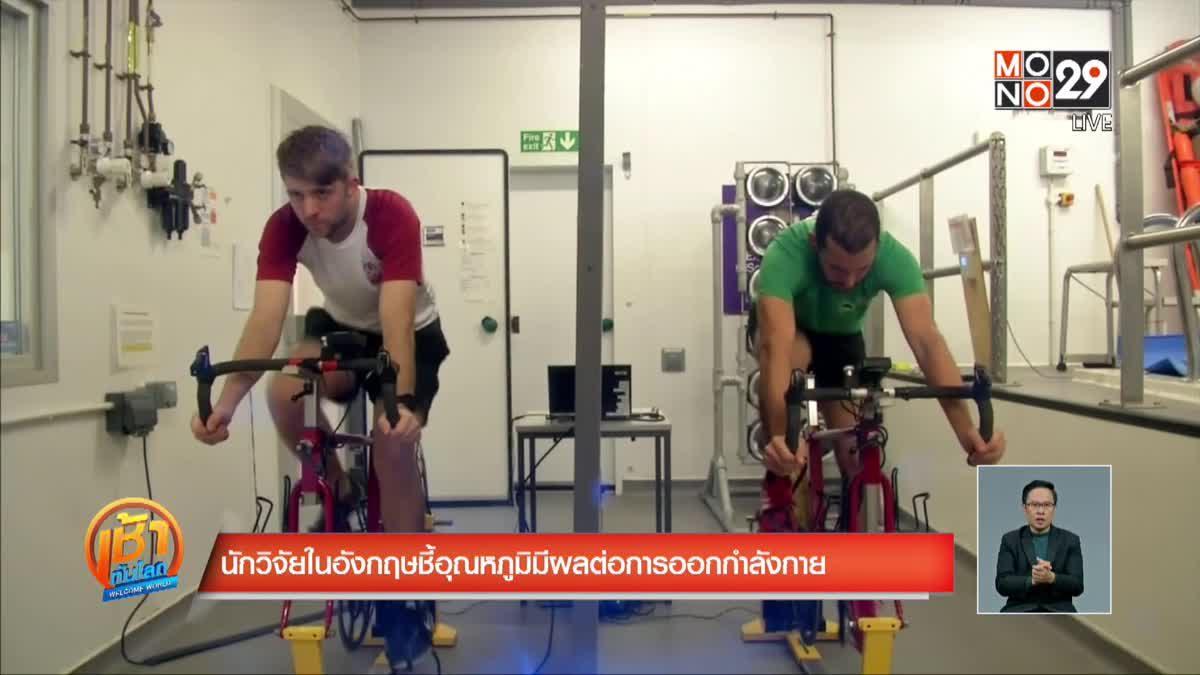 นักวิจัยในอังกฤษชี้อุณหภูมิมีผลต่อการออกกำลังกาย
