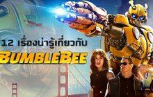 12 เรื่องน่ารู้เกี่ยวกับ Bumblebee