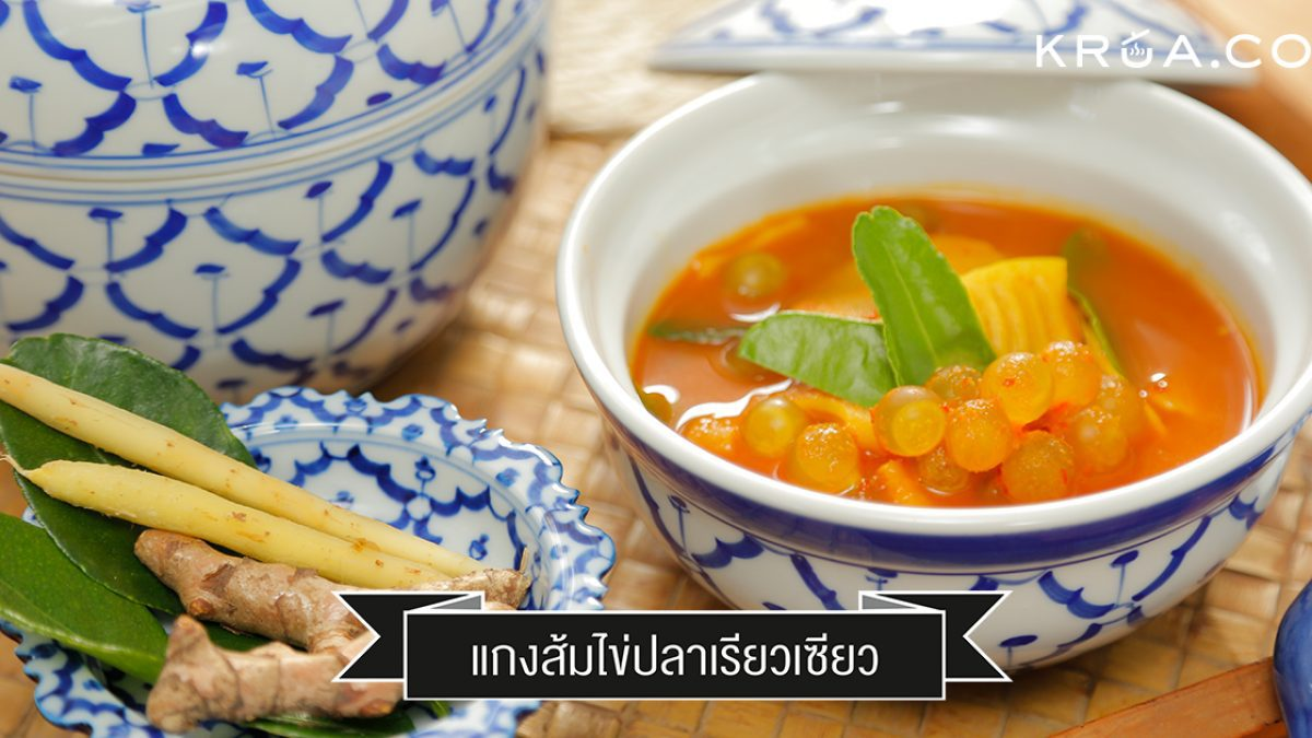 CIY - cook it yourself แกงส้มไข่ปลาเรียวเซียว