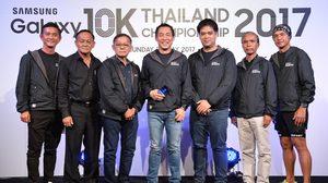 ซัมซุง สานต่อความสำเร็จจัด Samsung Galaxy 10k Thailand Championship 2017 งานวิ่งแข่งขันระยะทาง 10 กม. ชิงแชมป์ประเทศไทย