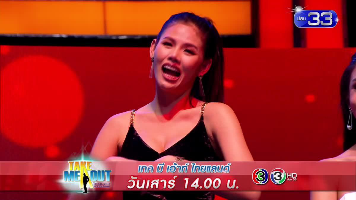 จะเกิดอะไรขึ้นเมื่อหนุ่มโสดเจอแฟนเก่า!! - Take Me Out Thailand S11 Ep.21 (10 มิ.ย.60)