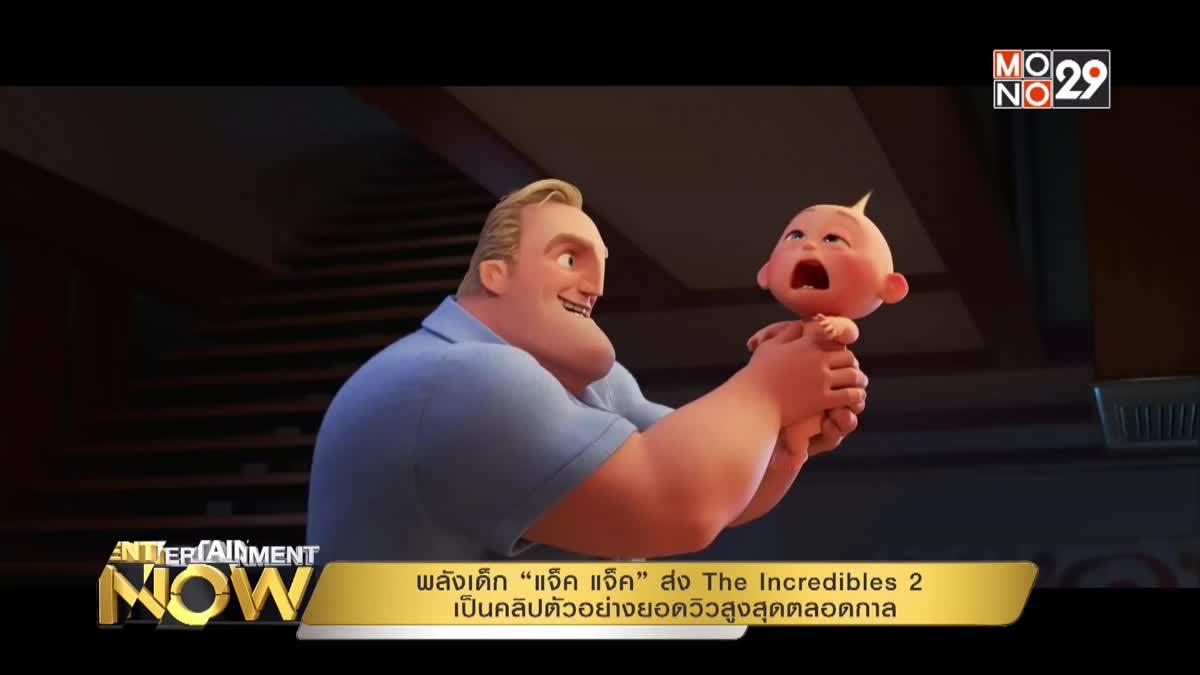 """พลังเด็ก """"แจ็ค แจ็ค"""" ส่ง The Incredibles 2 เป็นคลิปตัวอย่างยอดวิวสูงสุดตลอดกาล"""
