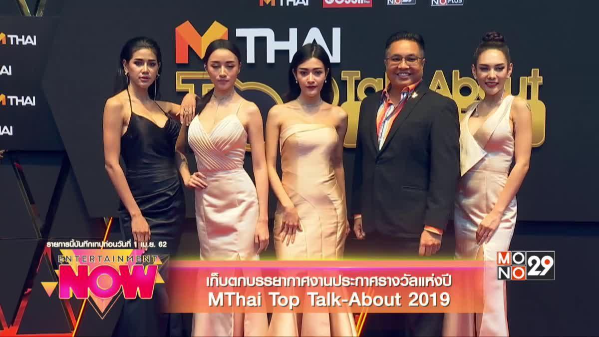 เก็บตกภาพบรรยากาศงานประกาศรางวัลแห่งปี MThai Top Talk-About 2019