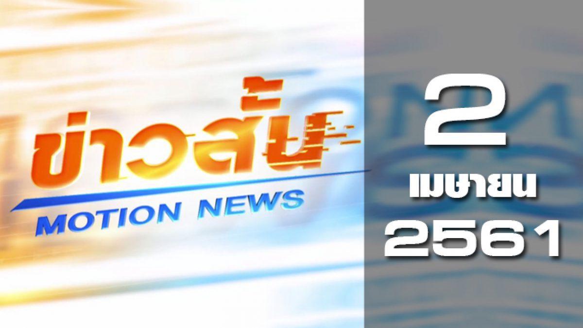 ข่าวสั้น Motion News Break 2 02-04-61