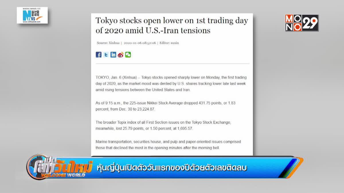 หุ้นญี่ปุ่นเปิดตัววันแรกของปีด้วยตัวเลขติดลบ