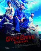 Over Drive ทีมซิ่งผ่าฟ้า