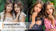 สวยจนตาค้าง! เอวา ลีอา ฝาแฝดเด็กหน้าสวย วัย 9 ขวบ