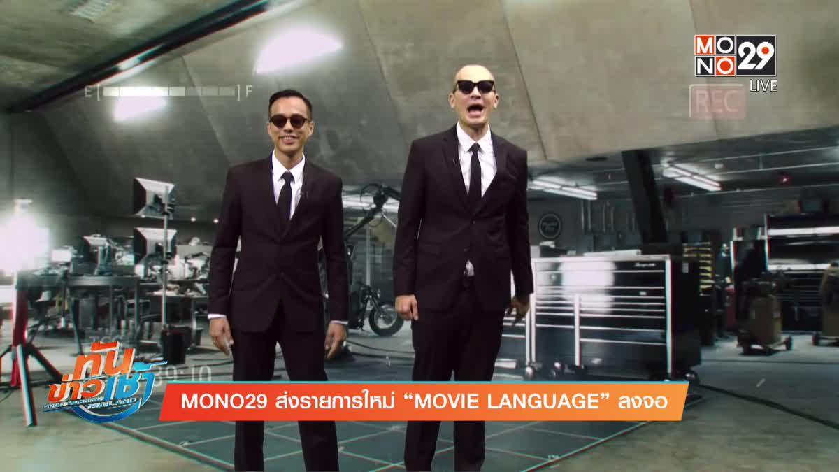 "MONO29 ส่งรายการใหม่ ""MOVIE LANGUAGE"" ลงจอ"