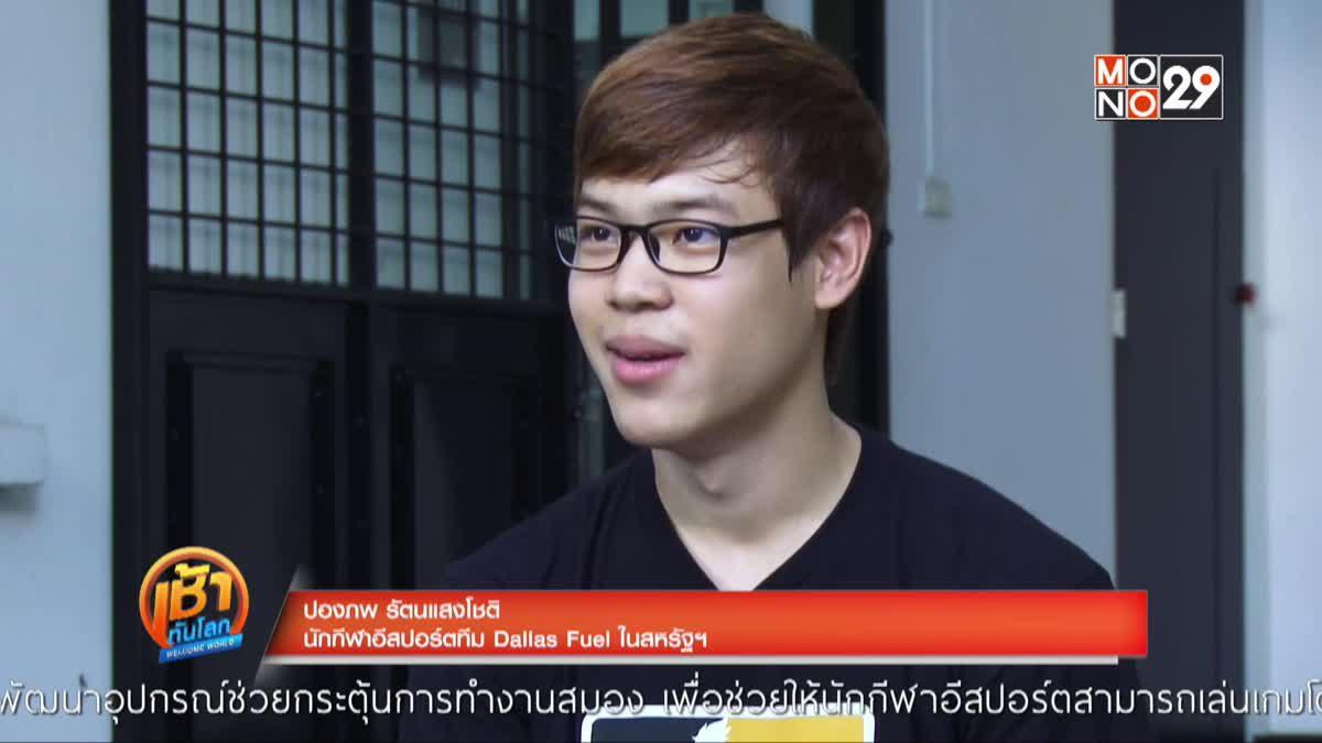 """""""มิก-ปองภพ"""" นักกีฬาอีสปอร์ตไทยบนเวทีโลก"""