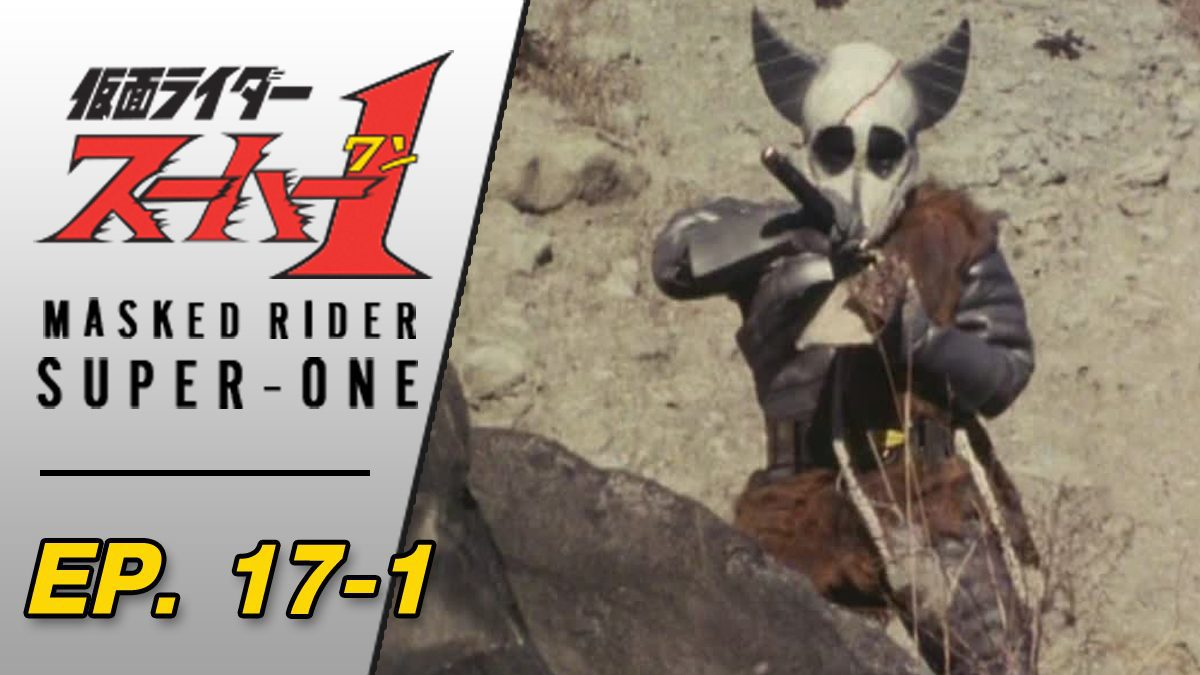 Masked Rider Super One ตอนที่ 17-1