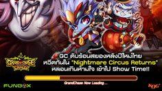 Grand Chase Online อัพเดตดันเจี้ยนใหม่ Nightmare Circus