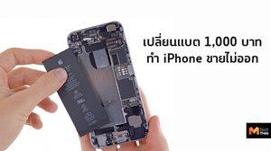 Tim Cook เผยโปรแกรมเปลี่ยนแบต iPhone  1,000 บาท ส่งผลต่อยอดขาย iPhone