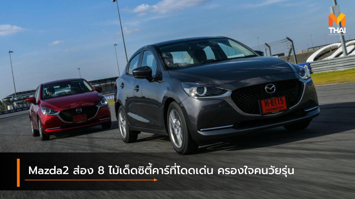 Mazda2 ส่อง 8 ไม้เด็ดซิตี้คาร์ที่โดดเด่น ครองใจคนวัยรุ่น