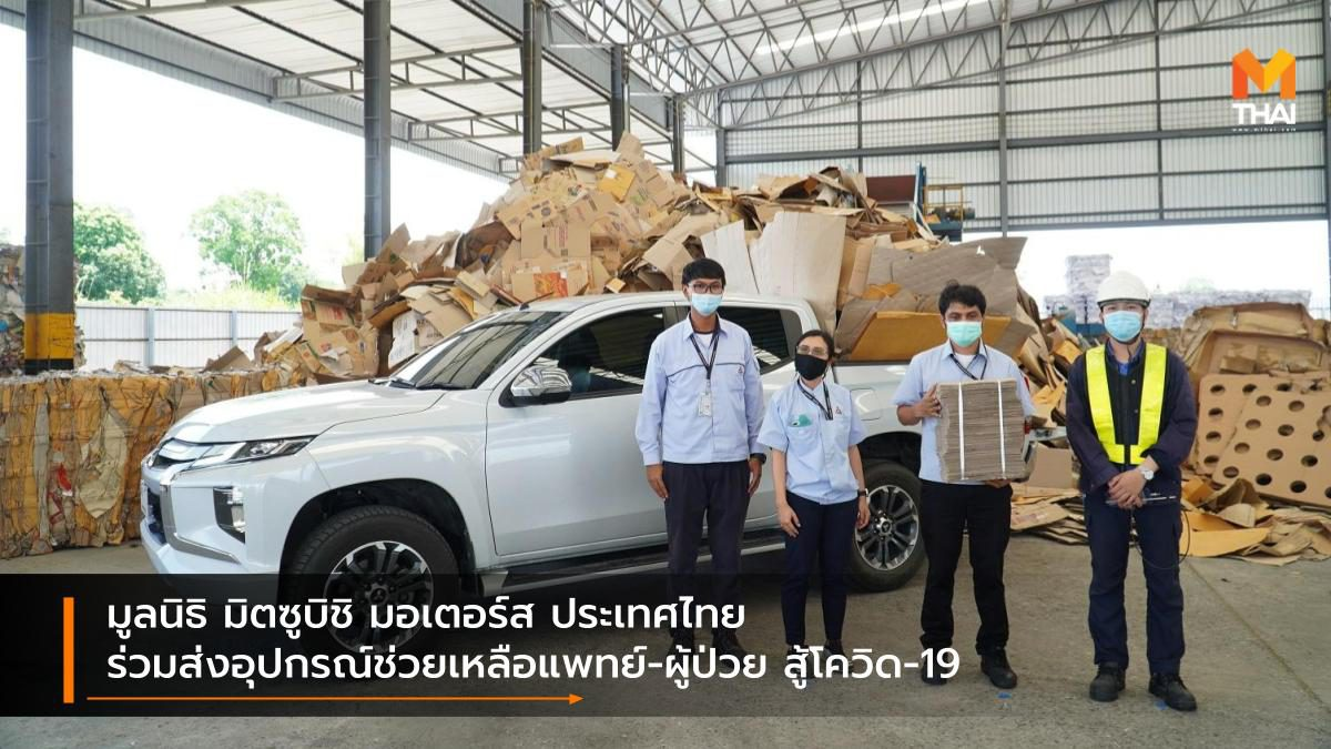 มูลนิธิ มิตซูบิชิ มอเตอร์ส ประเทศไทย ร่วมส่งอุปกรณ์ช่วยเหลือแพทย์-ผู้ป่วย สู้โควิด-19
