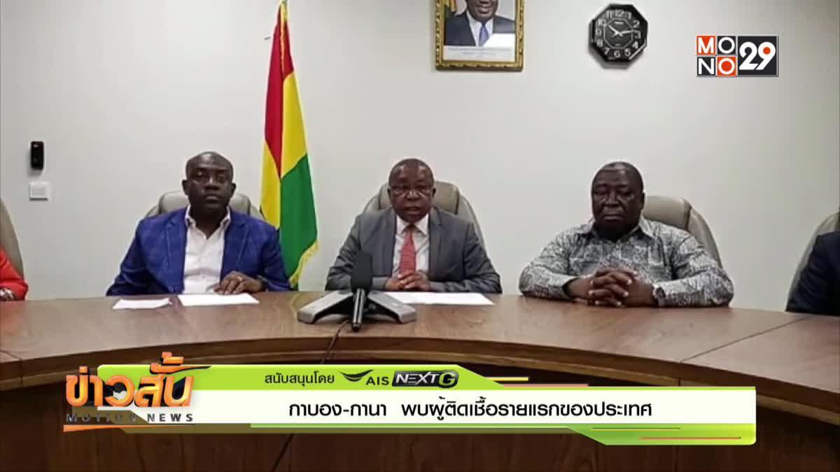 กาบอง-กานา  พบผู้ติดเชื้อรายแรกของประเทศ