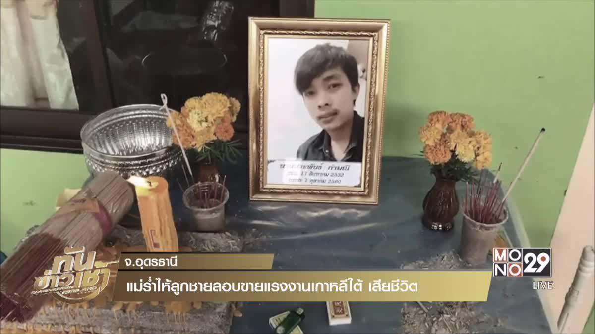 แม่ร่ำไห้ลูกชายลอบขายแรงงานเกาหลีใต้ เสียชีวิต