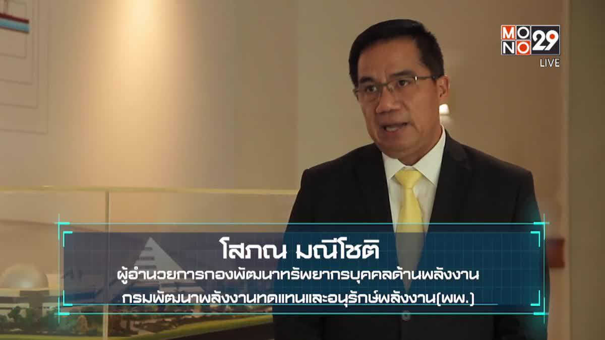 อาคารอนุรักษ์พลังงานเฉลิมพระเกียรติ ต้นแบบการอนุรักษ์พลังงานไทย