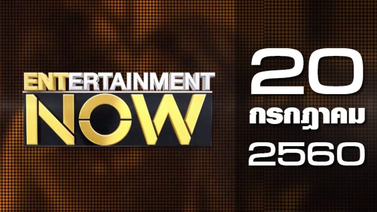 Entertainment Now 20-07-60