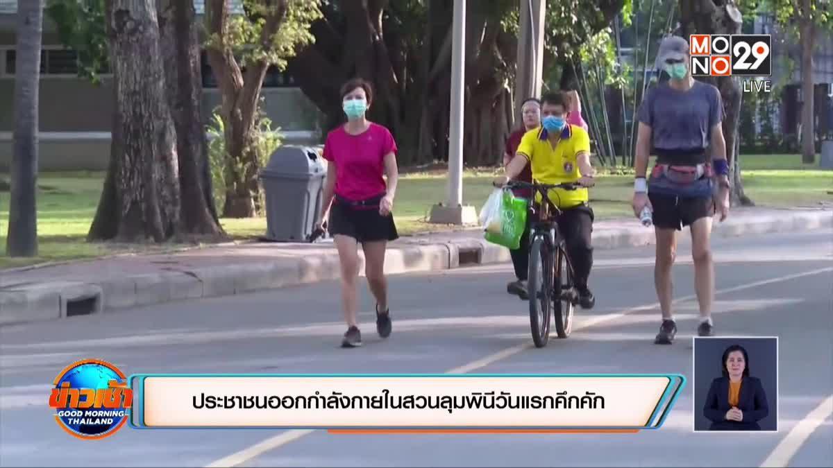 ประชาชนออกกำลังกายในสวนลุมพินีวันแรกคึกคัก