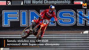 ร็อคเซ่น ฟอร์มโหด ควบ CRF450R ผงาดแชมป์ AMA Supercross เมืองลุงแซม