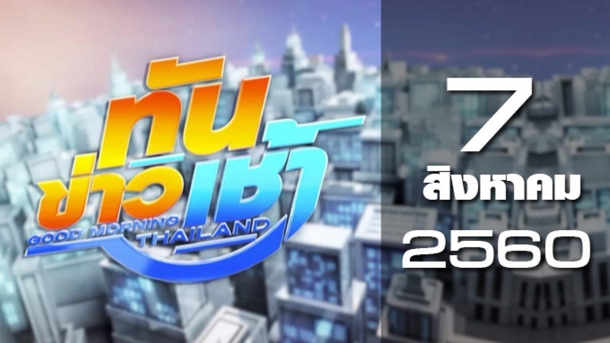 ทันข่าวเช้า Good Morning Thailand 07-08-60