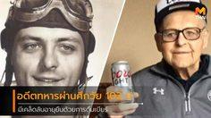 มีดีต้องบอกต่อ!! เบียร์ คือเคล็คลับอายุยืนของคุณปู่ทหารผ่านศึกวัย 102 ปี