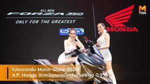 โปรแรงถล่ม Motor Show 2020! A.P. Honda จัดหนักดอกเบี้ยเริ่มต้นเพียง 0.9%