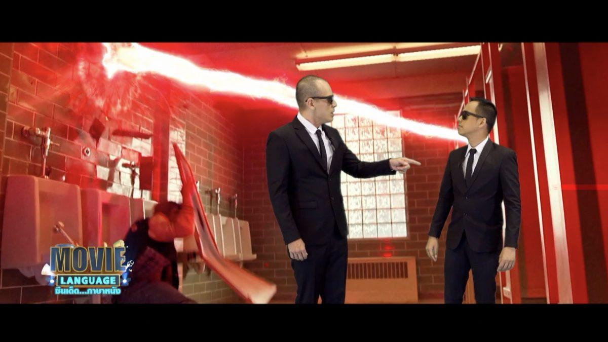 """Movie Language จากเรื่อง """"X-MEN: APOCALYPSE X-เม็น อะพอคคาลิปส์"""""""