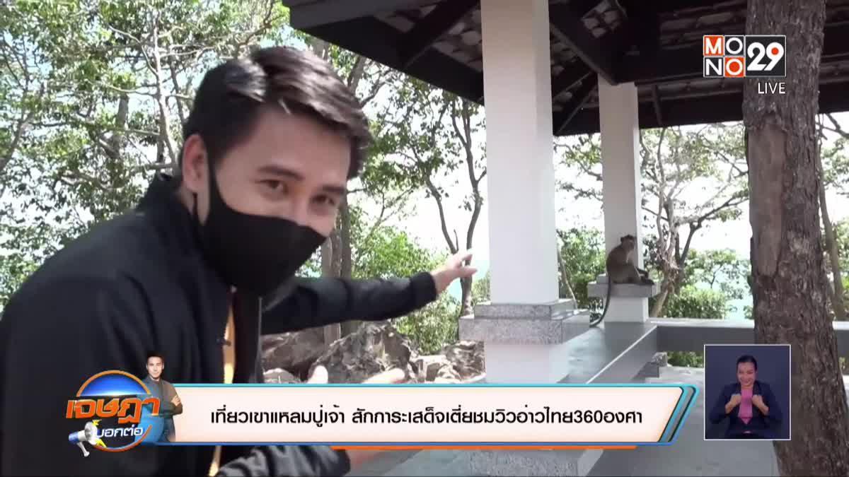 เที่ยวเขาแหลมปู่เจ้า สักการะเสด็จเตี่ยชมวิวอ่าวไทย 360 องศา