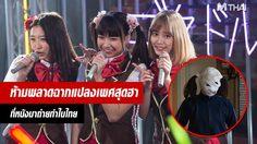จับตาดูให้ดี!! ฉากแปลงเพศสุดฮาที่มาถ่ายทำในไทย จากหนัง Back Street Girls: Gokudols