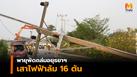 เกิดพายุฤดูร้อนพัดถล่ม ที่อยุธยาฯ เสาไฟฟ้าโค่น 16 ต้น