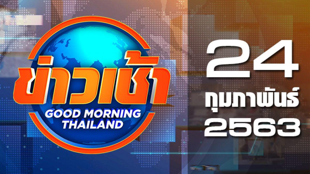 ข่าวเช้า Good Morning Thailand 24-02-63