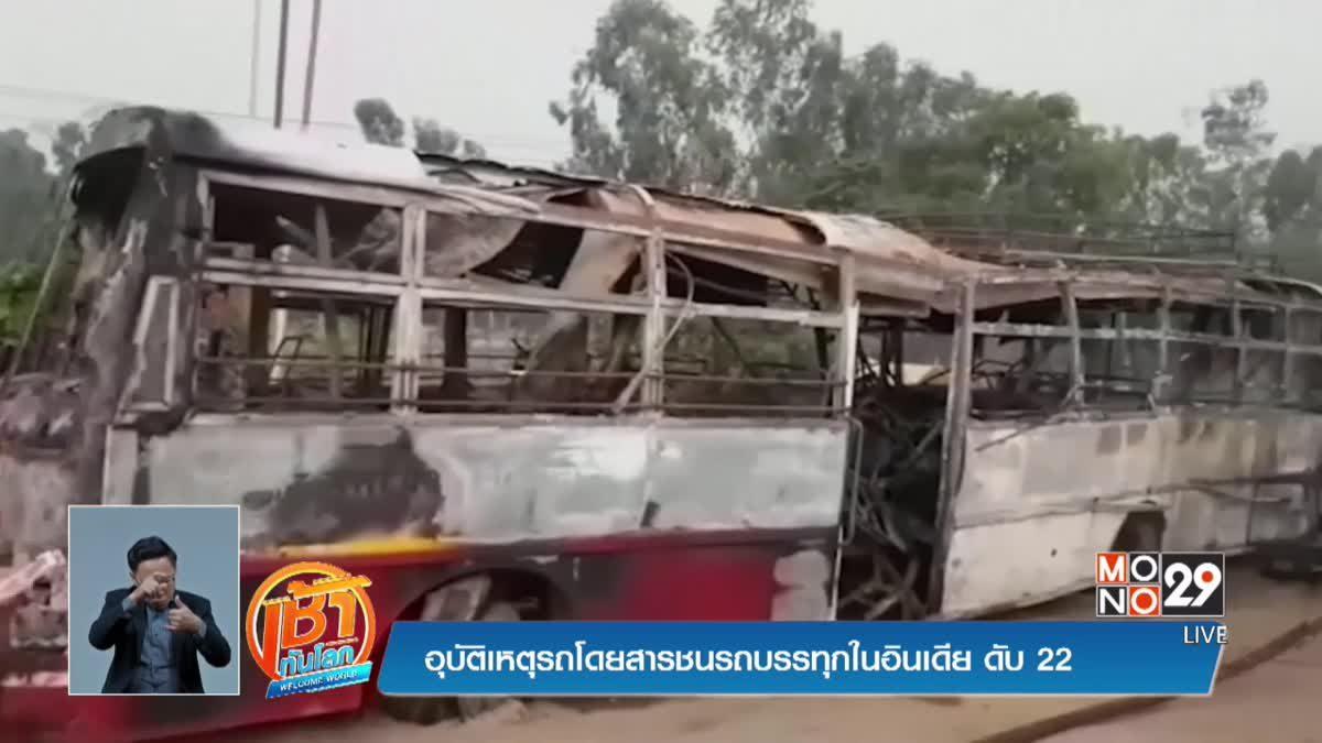 อุบัติเหตุรถโดยสารชนกับรถบรรทุกในอินเดีย