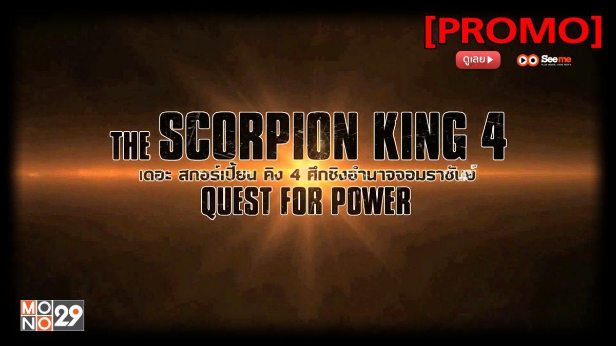 The Scorpion King 4: Quest for Power เดอะ สกอร์เปี้ยน คิง 4 ศึกชิงอำนาจจอมราชันย์ [PROMO]