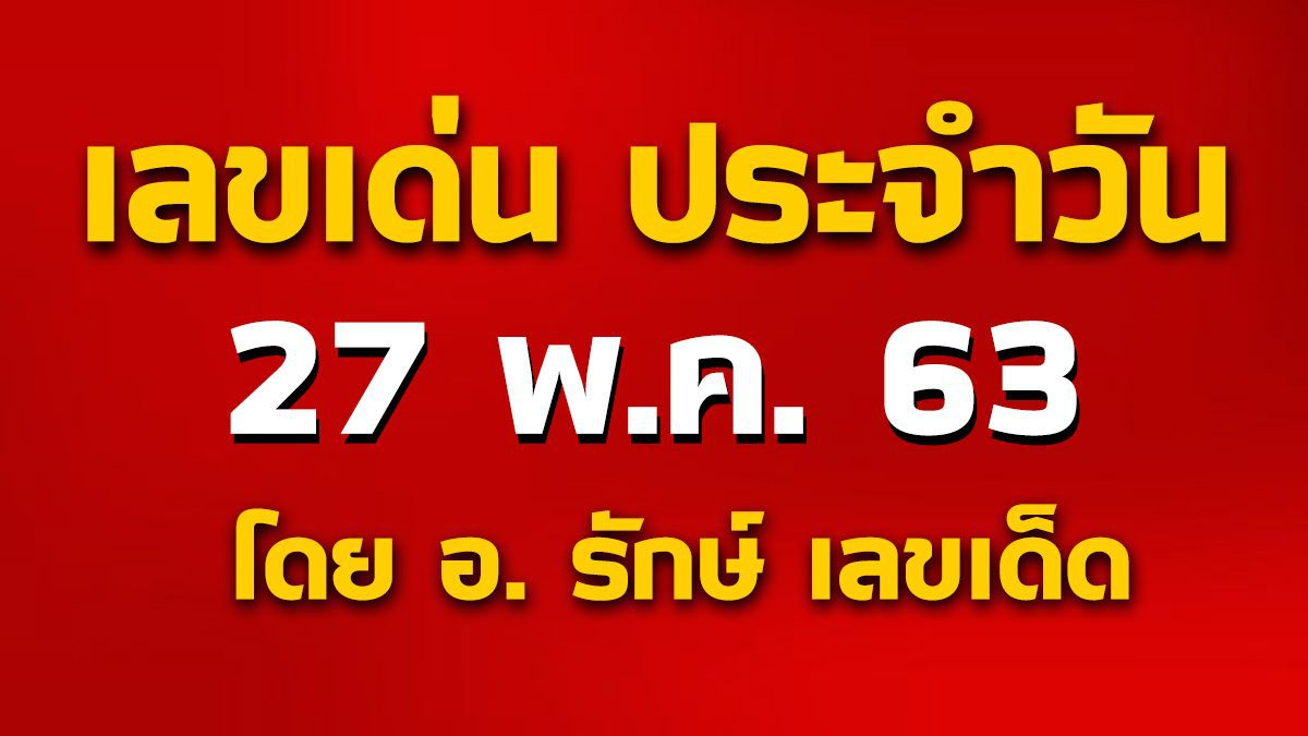 เลขเด่นประจำวันที่ 27 พ.ค. 63 กับ อ.รักษ์ เลขเด็ด