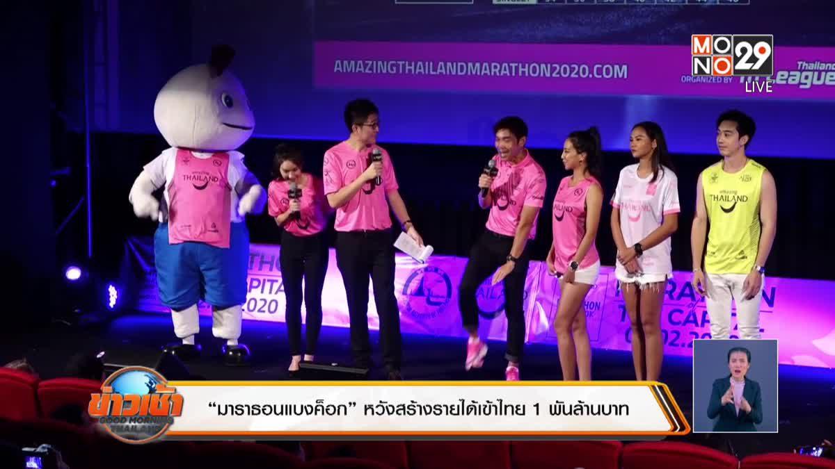 """""""มาราธอนแบงค็อก"""" หวังสร้างรายได้เข้าไทย 1 พันล้านบาท"""
