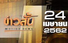 ข่าวสั้น Motion News Break 2 24-04-62