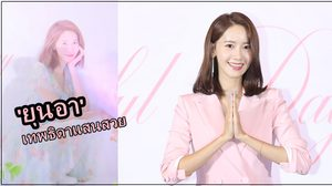 ยุนอา เปิดใจก่อนจัดแฟนมีตติ้งครั้งแรกในเมืองไทย 'เพราะมีความรักจากทุกคน ถึงมีโซวอนเดย์'