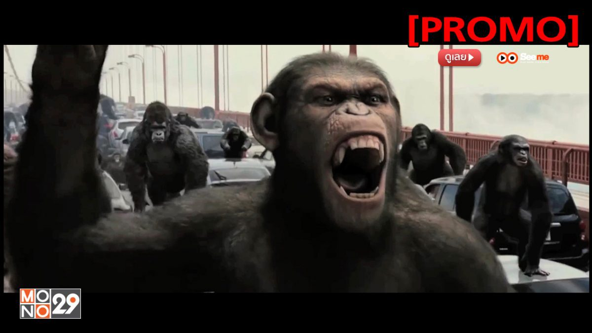 Rise of the Planet of the Apes กำเนิดพิภพวานร [PROMO]