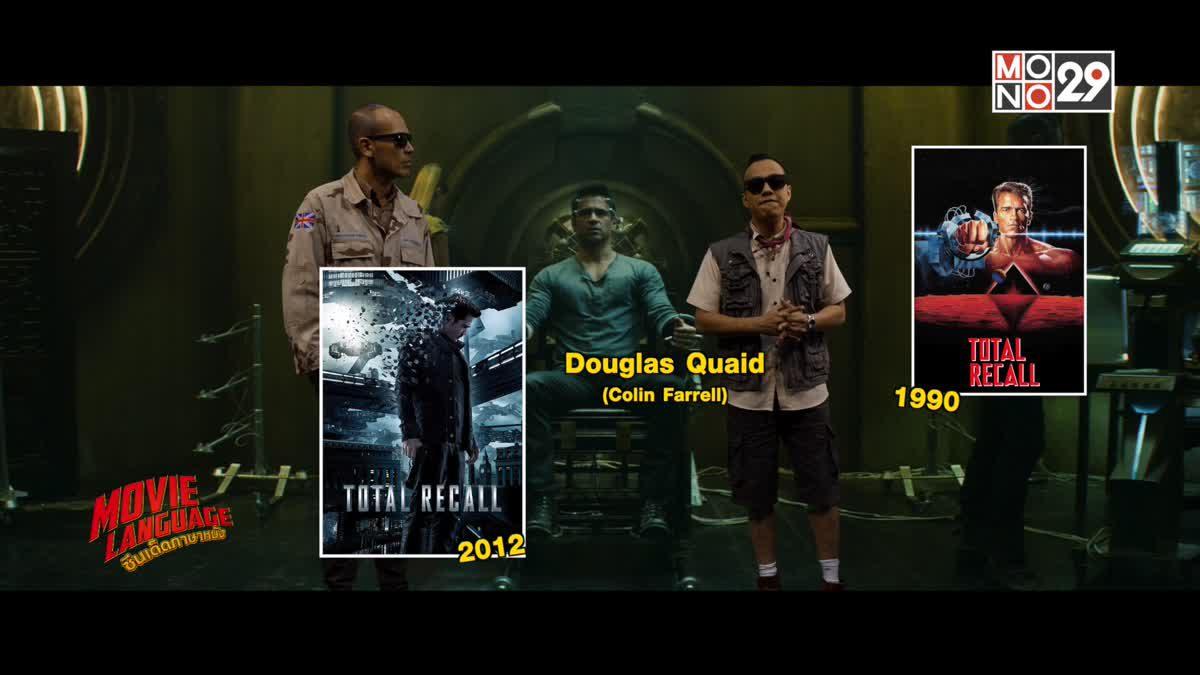 Movie Language ซีนเด็ดภาษาหนัง จากภาพยนตร์เรื่อง Total Recall