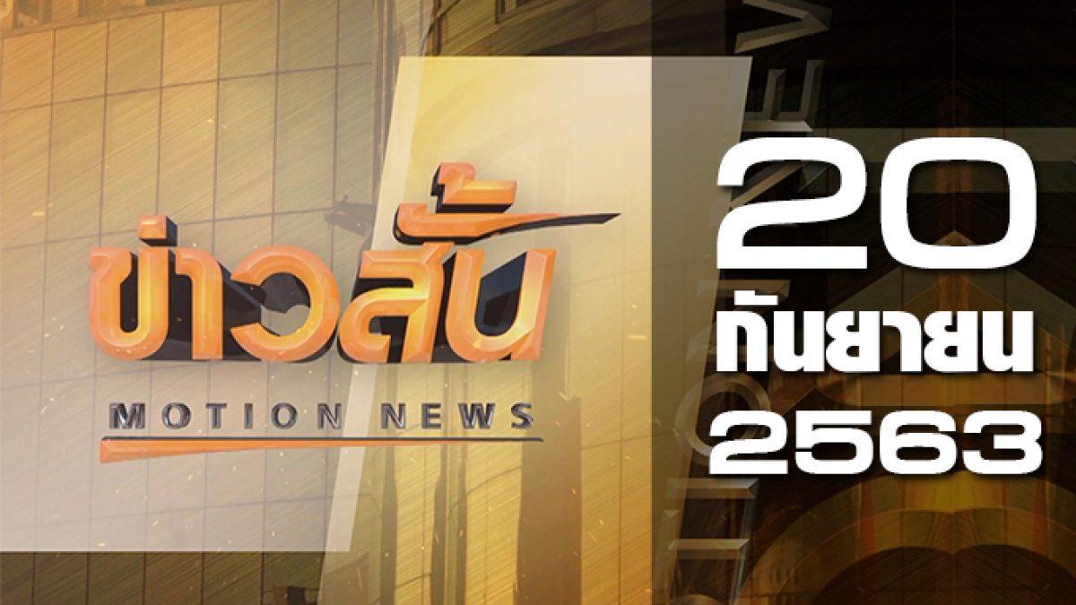 ข่าวสั้น Motion News Break 1 20-09-63